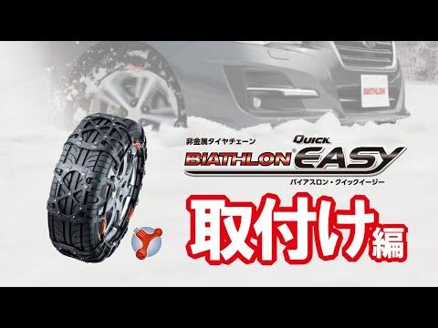 タイヤチェーン バイアスロン クイックイージー 取付方法 / カーメイト