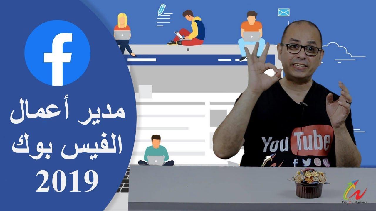 كيفية استخدام مدير اعمال الفيس بوك 2019 Facebook Business Manager Youtube