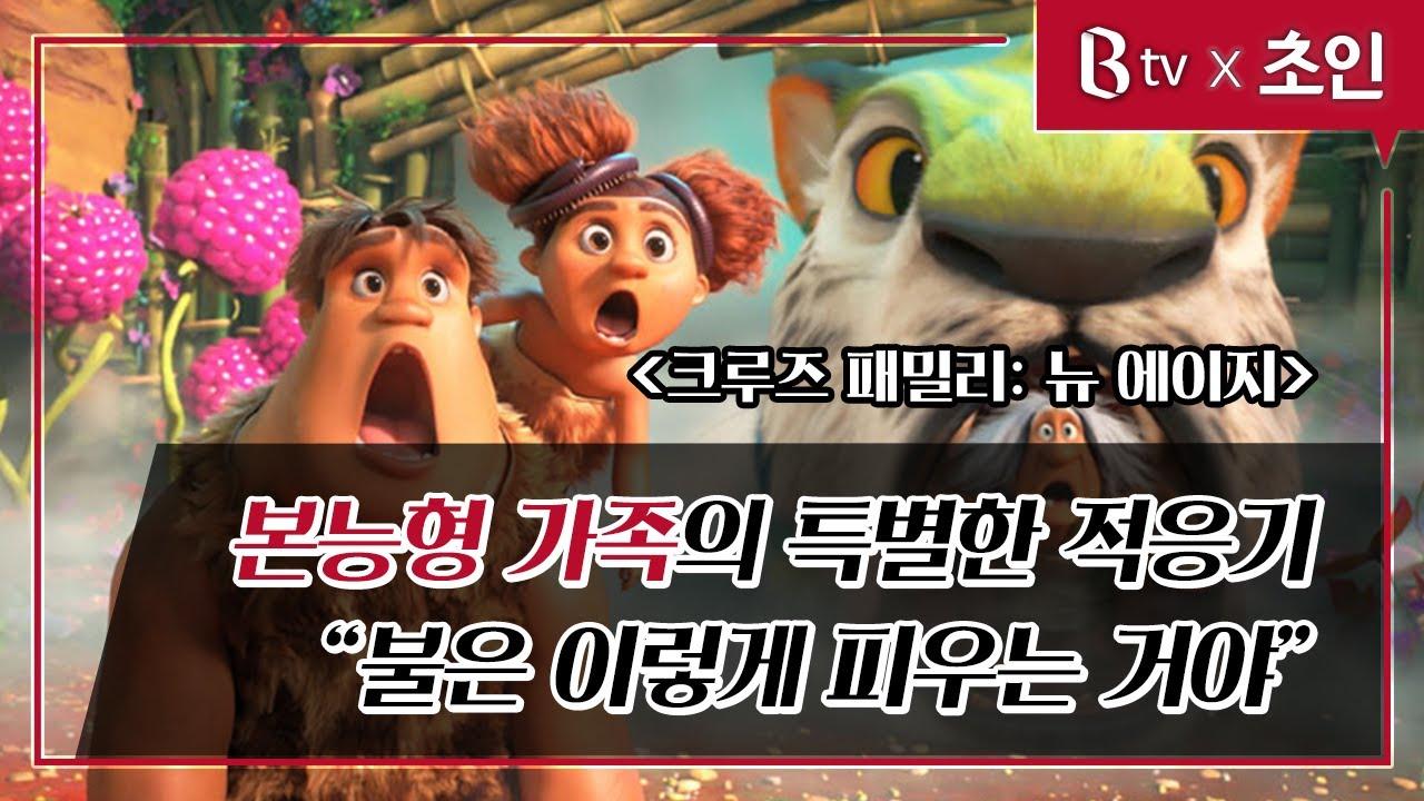 [B tv 영화 추천] B tv X 초인 '크루즈 패밀리: 뉴 에이지'
