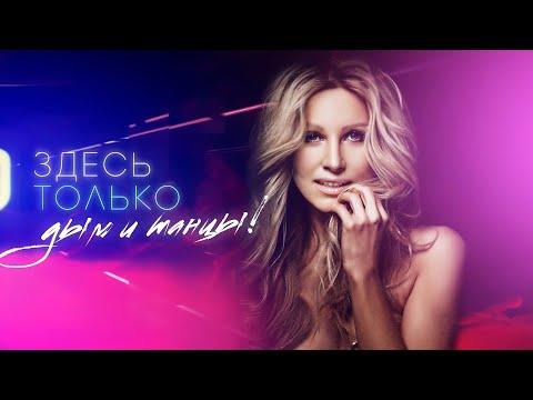 REFLEX • Ирина Нельсон — Дым и Танцы (Official LYRIC Video)