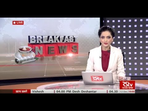 English News Bulletin – Dec 12, 2017 (10 am)