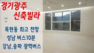 경기광주신축빌라 강남,송파 광역버스 노선 성남10분 목…