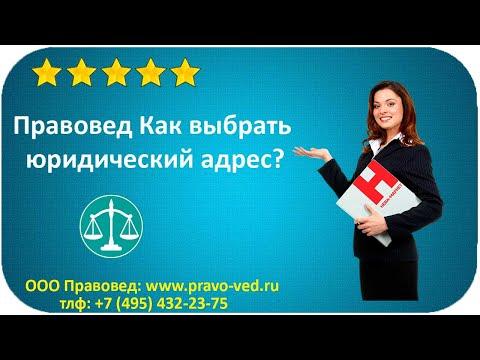 Правовед Как выбрать юридический адрес?