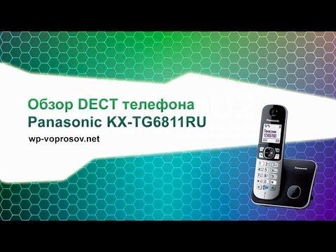Распаковка DECT телефона Panasonic KX-TG6811RU