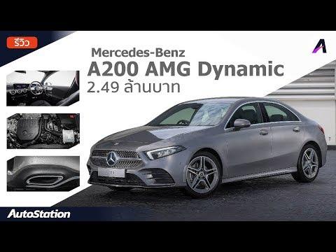 ชมรอบคัน Mercedes-Benz A200 AMG Dynamic น้องเล็กเครื่อง 1.3 ลิตร ค่าตัว 2.49 ล้าน
