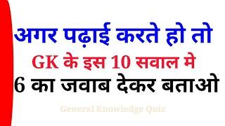 GK Quiz 2019 | GK 2019 | GK in Hindi | GK Question and Answer in Hindi
