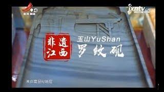 【非遗江西】玉山罗文砚 20190615