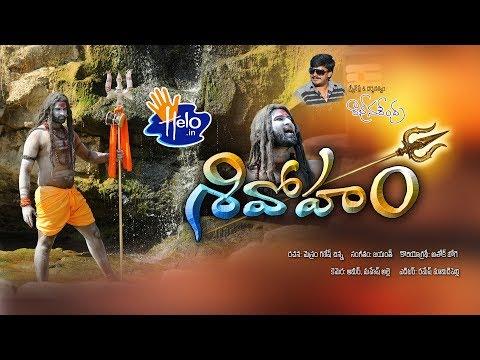Shivaratri Song 2020- SHIVOHAM Shivaratri special song   Director by Raj Narendra   promo  #Helo.in