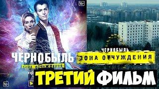 Чернобыль. Зона отчуждения: ТРЕТИЙ ФИЛЬМ И ТРЕТИЙ ФИНАЛ // Обзор! История закончена?