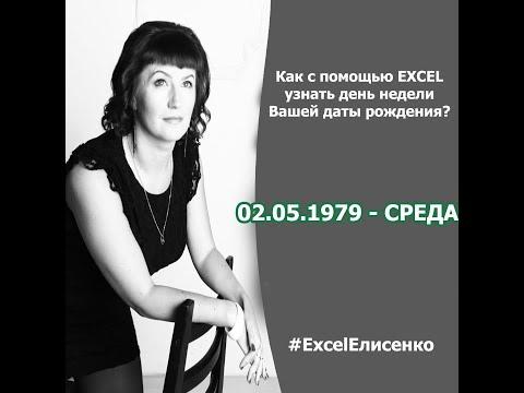 Как в Excel узнать день недели для даты? Функция ДеньНед в Excel  (эксель).