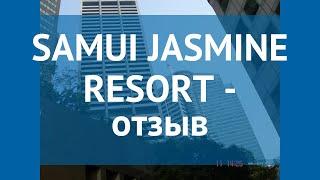 SAMUI JASMINE RESORT 3* Таиланд Самуи отзывы – отель САМУИ ЖАСМИН РЕЗОРТ 3* Самуи отзывы видео
