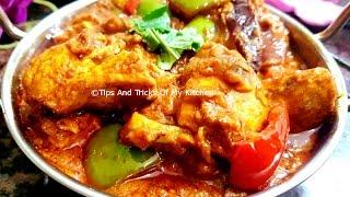 How To Cook Kadai Chicken | Restaurant Style Kadai Chicken | Tips And Tricks Of My Kitchen