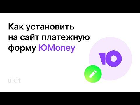 Как установить на сайт платежную форму ЮMoney