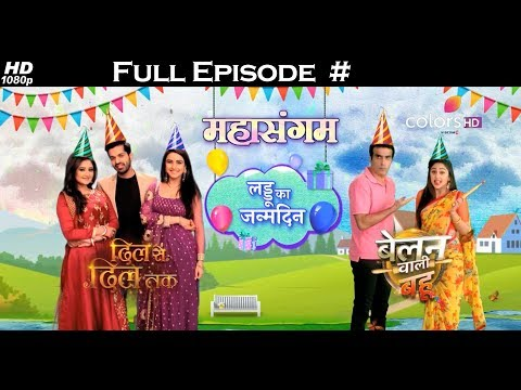 Mahasangam - Dil Se Dil Tak & Belan Wali Bahu - 16th March 2018 - Full Episode