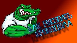 Гаражное обучение: Как рисовать крокодила(Мой канал на YouTube http://youtube.com/pastashow Страничка ВКонтакте http://vk.com/pastashow Группа вконтакте https://vk.com/showpasta..., 2016-01-01T13:50:02.000Z)