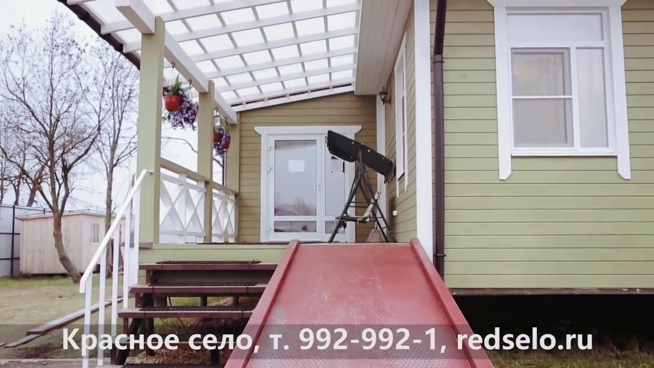 Пансионат для престарелых в спб красное село дом престарелых в санкт-петербурге