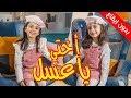 أختي يا عسل (بدون إيقاع) - جوان وليليان السيلاوي | طيور الجنة