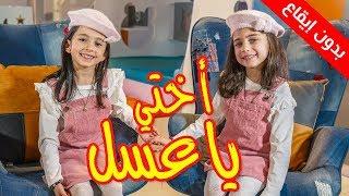 أختي يا عسل (بدون إيقاع) - جوان وليليان السيلاوي   طيور الجنة