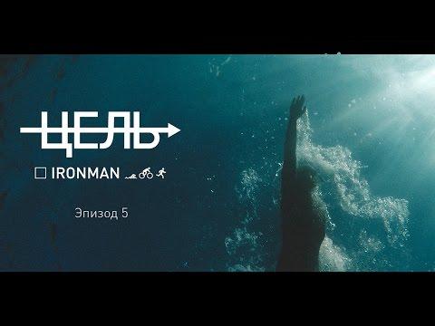 Цель: IRONMAN (эпизод 5)