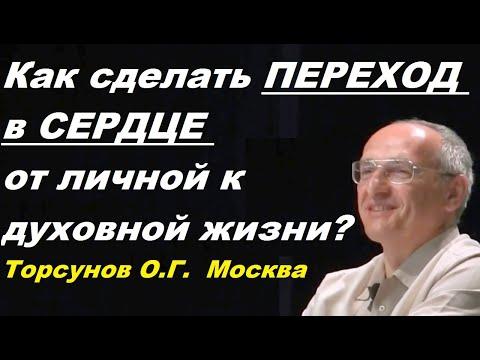 Как сделать ПЕРЕХОД в СЕРДЦЕ от личной к духовной жизни?  Торсунов О.Г.  Москва