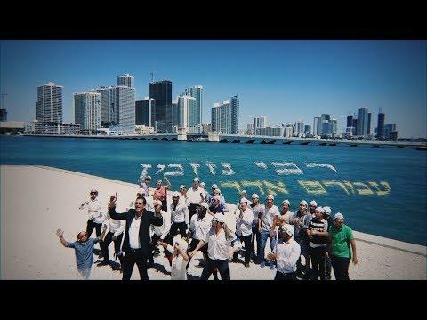 רבי נחמן - עמרם אדר - הקליפ הרשמי   Amram Adar - Rabi Nachman (Official Music Video)