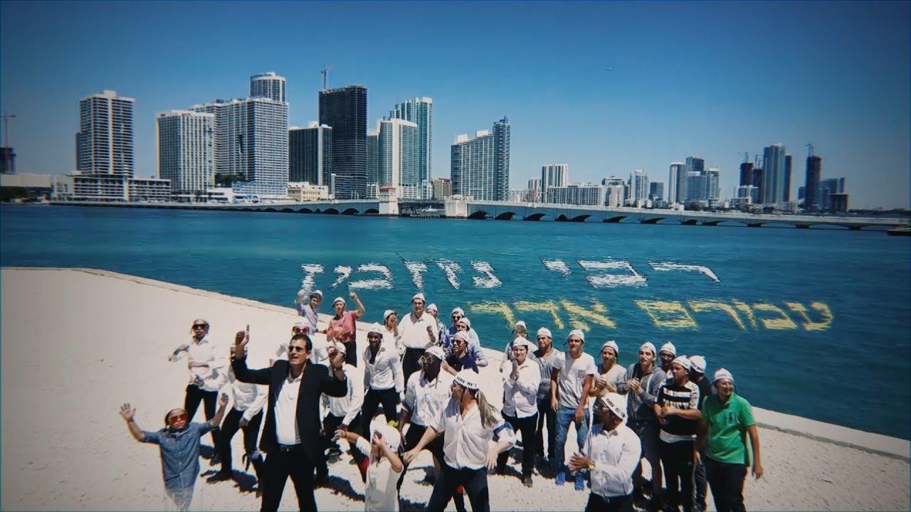 רבי נחמן - עמרם אדר - הקליפ הרשמי | Amram Adar - Rabi Nachman (Official Music Video)