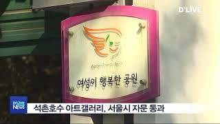 [송파] 석촌호수 아트갤러리, 서울시 자문 통과