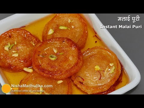 Instant Malai Puri Recipe | मलाई पूरी झटपट बनाने का तरीका । Malai Malpua Recipe