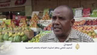 ترحيب شعبي بالسودان بحظر استيراد الفواكه والخضار المصرية