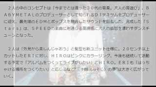 """今井&島袋が新ユニット結成 SPEEDの2人""""30代の音楽""""届けるサァ..."""