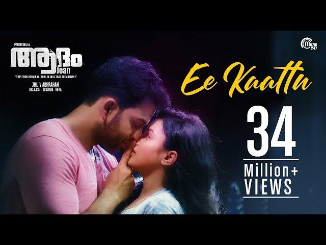 Adam Joan   Ee Kaattu Song Video   Prithviraj Sukumaran   Deepak Dev   Official