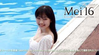 モーニング娘。'21山﨑愛生ファースト写真集「Mei16」発売決定!!
