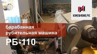 Грубое измельчение  Барабанная рубительная машина РБ-110