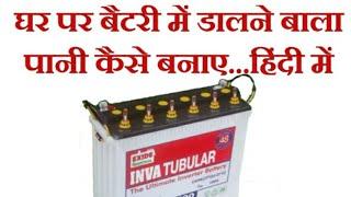घर पर बेटरी का पानी कैसे बनाए...हिंदी में जाने..