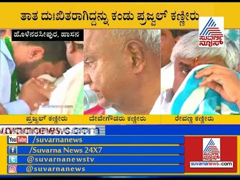 HD Deve Gowda, HD Revanna & Prajwal Shed Tears In Lok Sabha Election Campaign At Hassan