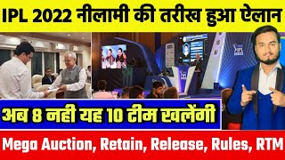 IPL 2022 Mega Auction : 2 New Teams, Retain, Release Players, RTM Card, Rules, Date, Schedule