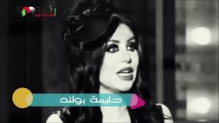 أعنف رد على الاعلامية حليمة بولند واكثر الفيديوهات المستفزة !!!