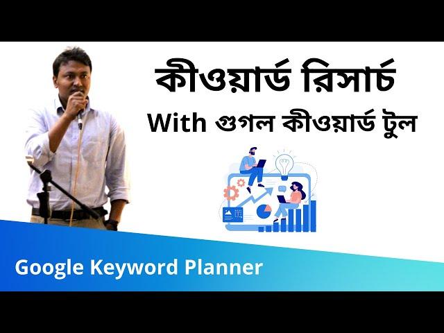 35. Google Keyword Planner (গুগল কীওয়ার্ড টুল) | Keyword Research | SEO Bangla Tutorials 2020