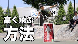 かつやくんのチャンネル: https://www.youtube.com/user/sk8nakazawa 今回は日本一のオーリーが高い男、かつやくんにオーリーのこつを聞きました!もし参考...