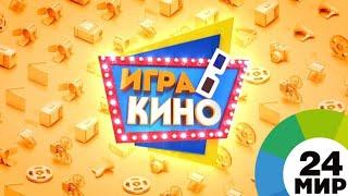 Викторина «Игра в кино» – веселое киноприключение с телеканалом «МИР» - МИР 24