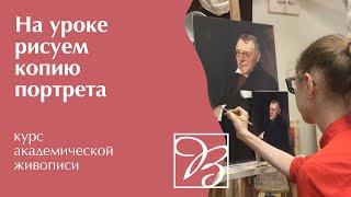 Рисуем копию портрета · На уроке у преподавателя Волошина А. В. | 6+