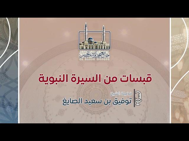 حُنين والغنائم   الشيخ توفيق الصايغ   قبسات من السيرة النبوية