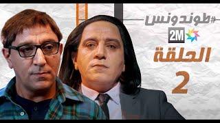 Hassan El Fad : Tendance - Eps حسن الفد : طوندونس - الحلقة 02