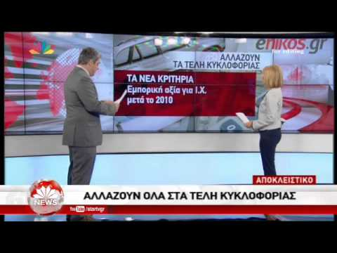 enikos.gr -Αλλάζουν όλα στα τέλη κυκλοφορίας