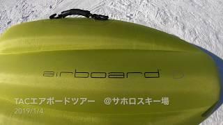 TACエアボードツアー airboard