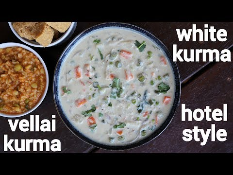 white kurma saravana bhavan style | white veg kurma | vellai kurma | white kuruma