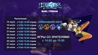 Будние дни Heroes of the Storm 2.0 d