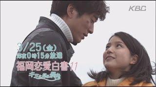 純愛実話ドラマ「福岡恋愛白書」シリーズ第11作。 主演は大河ドラマ「...