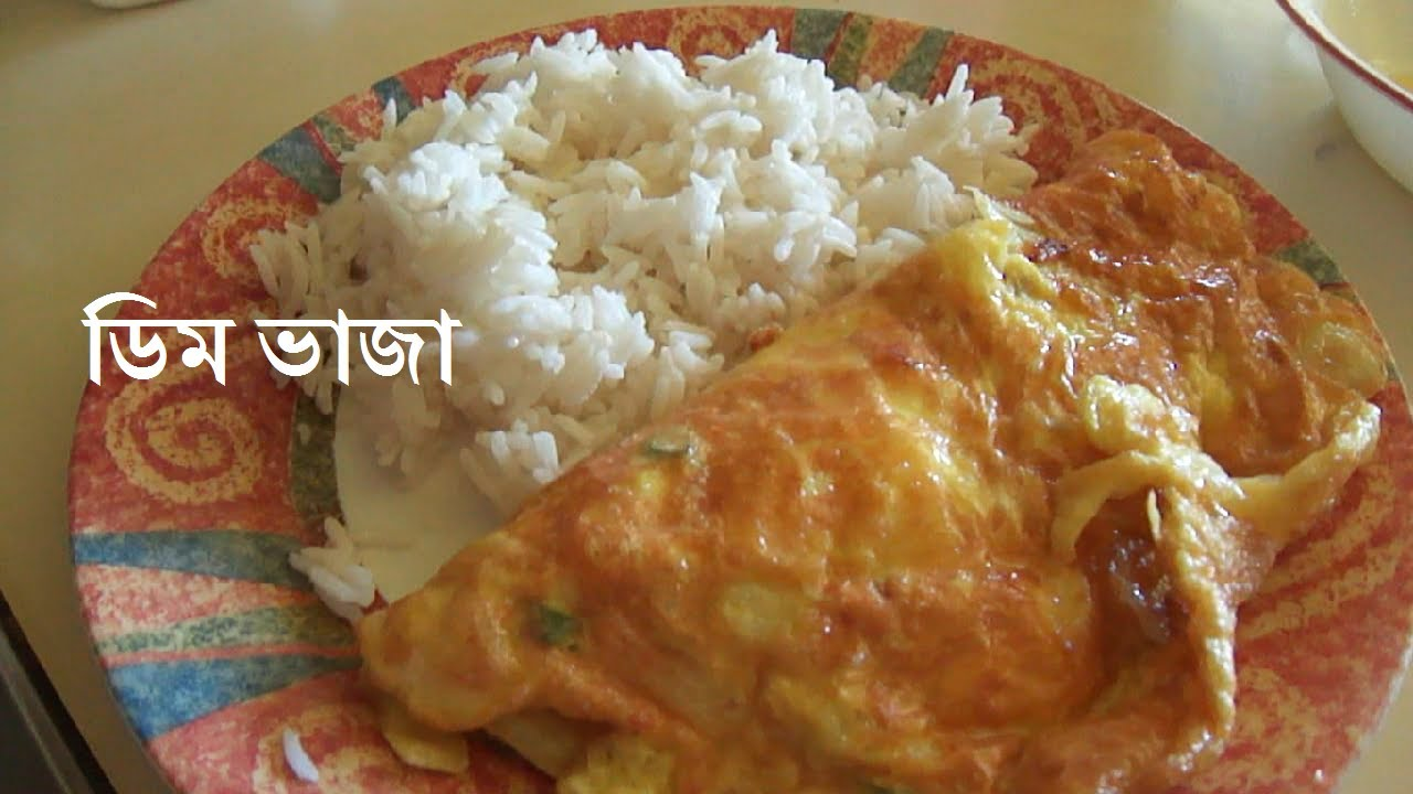Hd the bengali omelette deem bhaja english hd the bengali omelette deem bhaja english subtitles youtube forumfinder Images