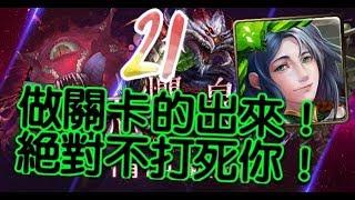 【HNA】神魔之塔 《恐懼的泉源 第21層!》那岐隊通關示範!